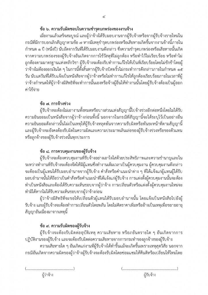 ตัวอย่างสัญญาจ้างก่อสร้างอาคาร_Page_4
