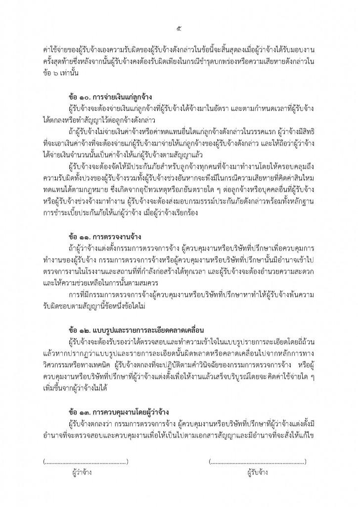 ตัวอย่างสัญญาจ้างก่อสร้างอาคาร_Page_5