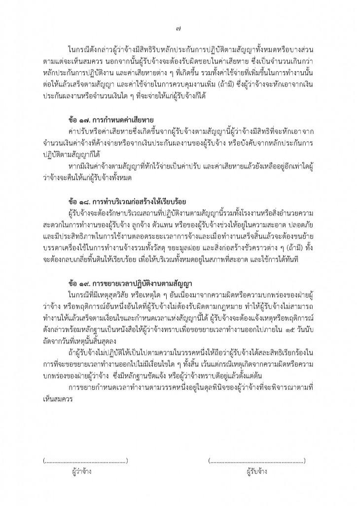 ตัวอย่างสัญญาจ้างก่อสร้างอาคาร_Page_7