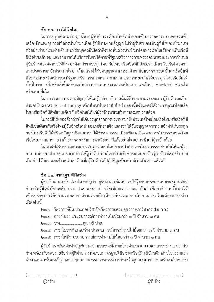 ตัวอย่างสัญญาจ้างก่อสร้างอาคาร_Page_8