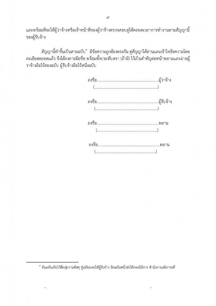 ตัวอย่างสัญญาจ้างก่อสร้างอาคาร_Page_9