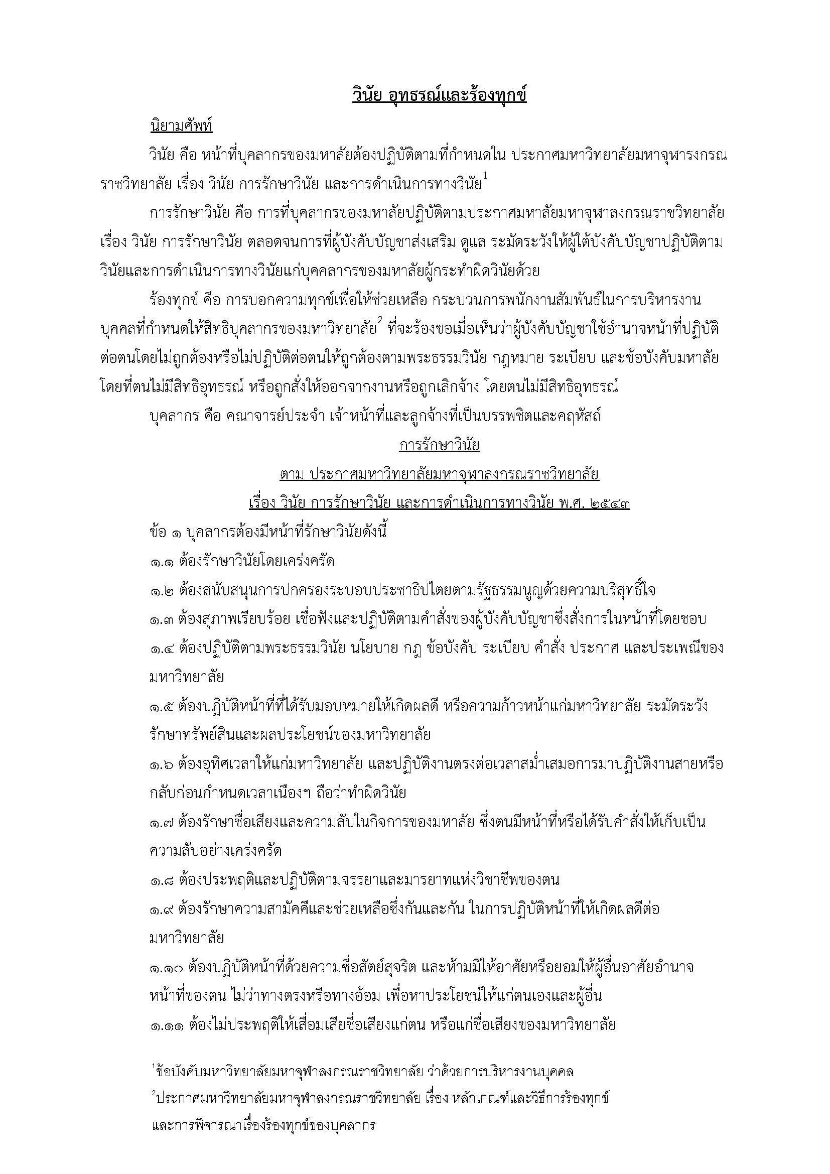วินัย อุทธรณ์และร้องทุกข์_Page_01