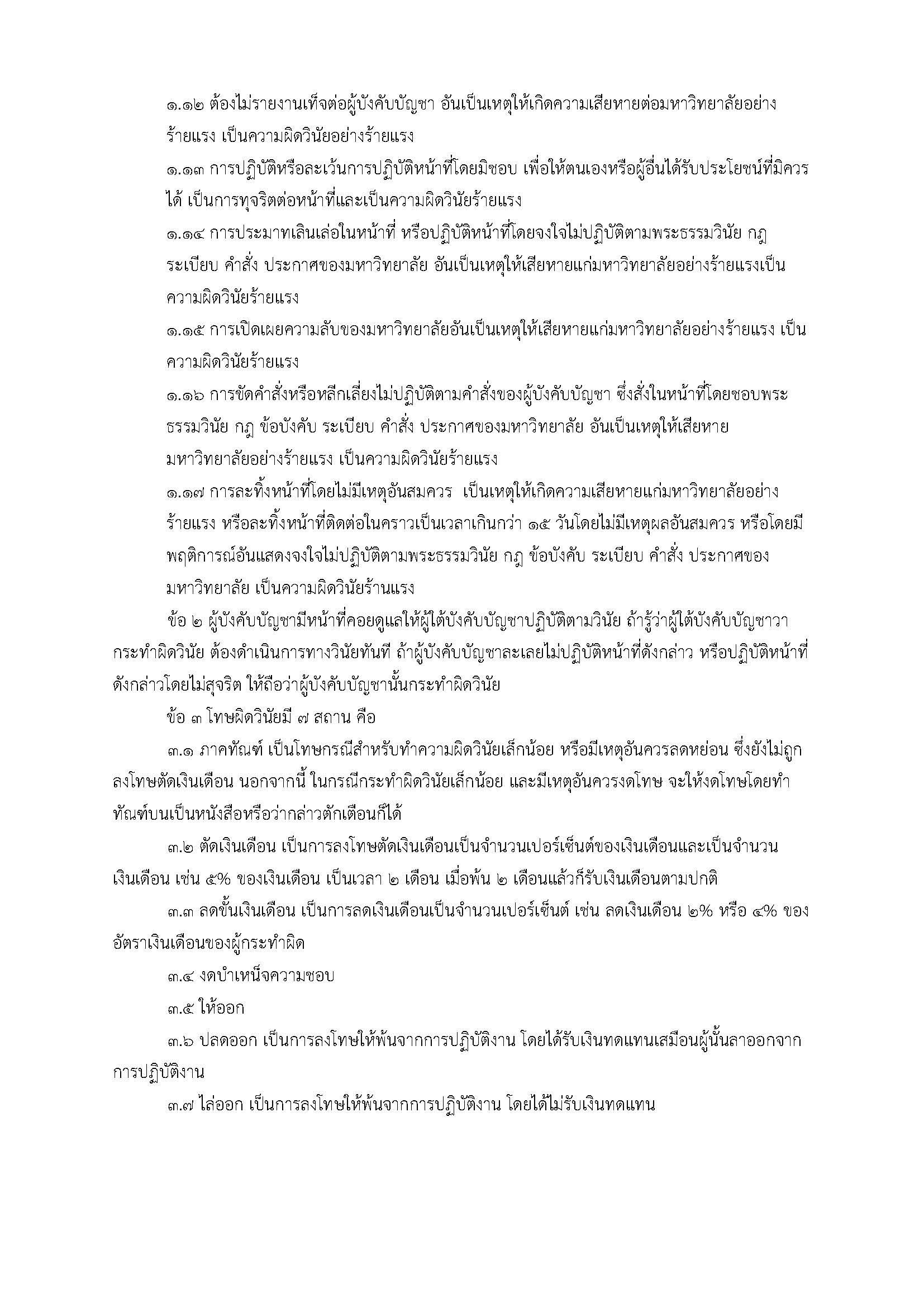 วินัย อุทธรณ์และร้องทุกข์_Page_02