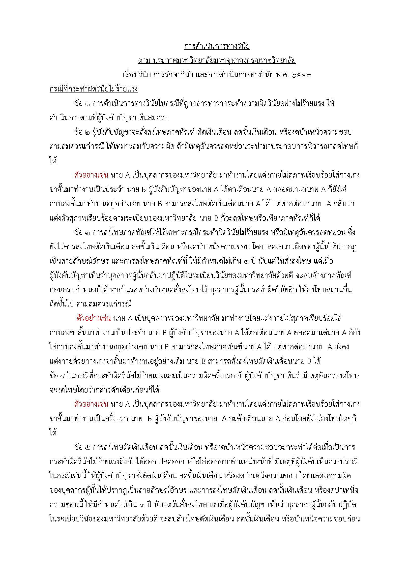 วินัย อุทธรณ์และร้องทุกข์_Page_03