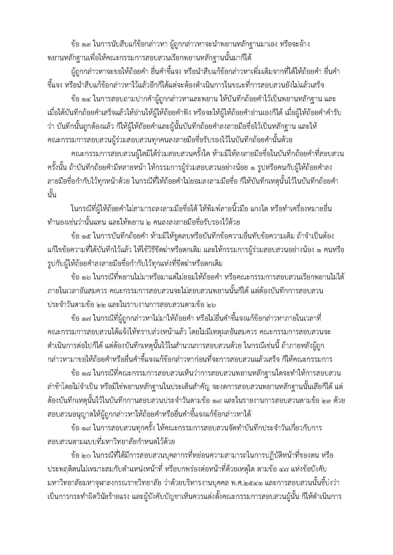 วินัย อุทธรณ์และร้องทุกข์_Page_09