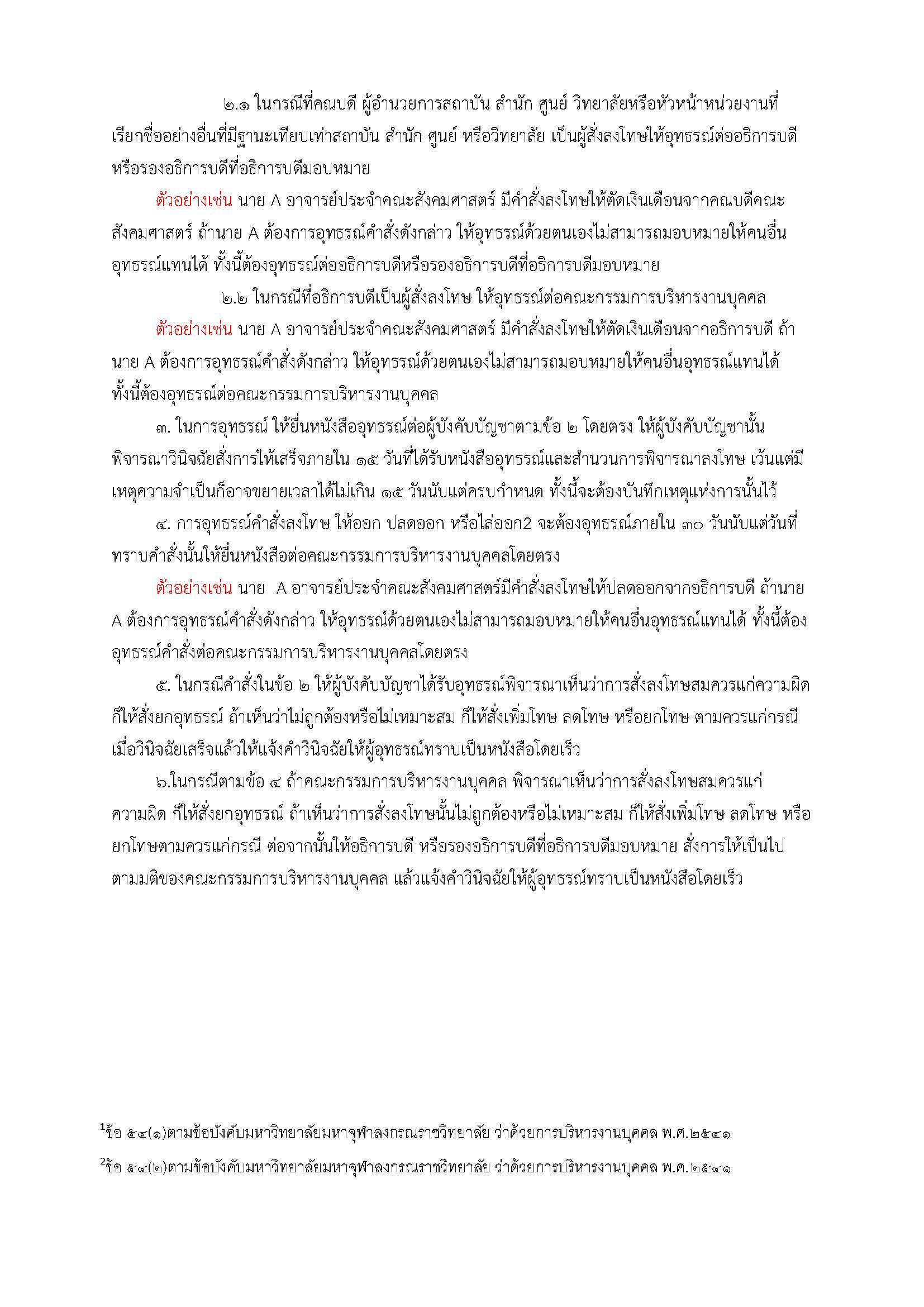 วินัย อุทธรณ์และร้องทุกข์_Page_11