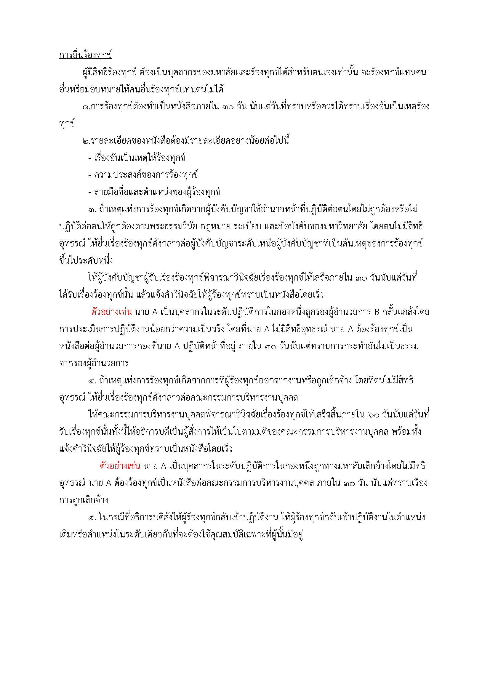 วินัย อุทธรณ์และร้องทุกข์_Page_13