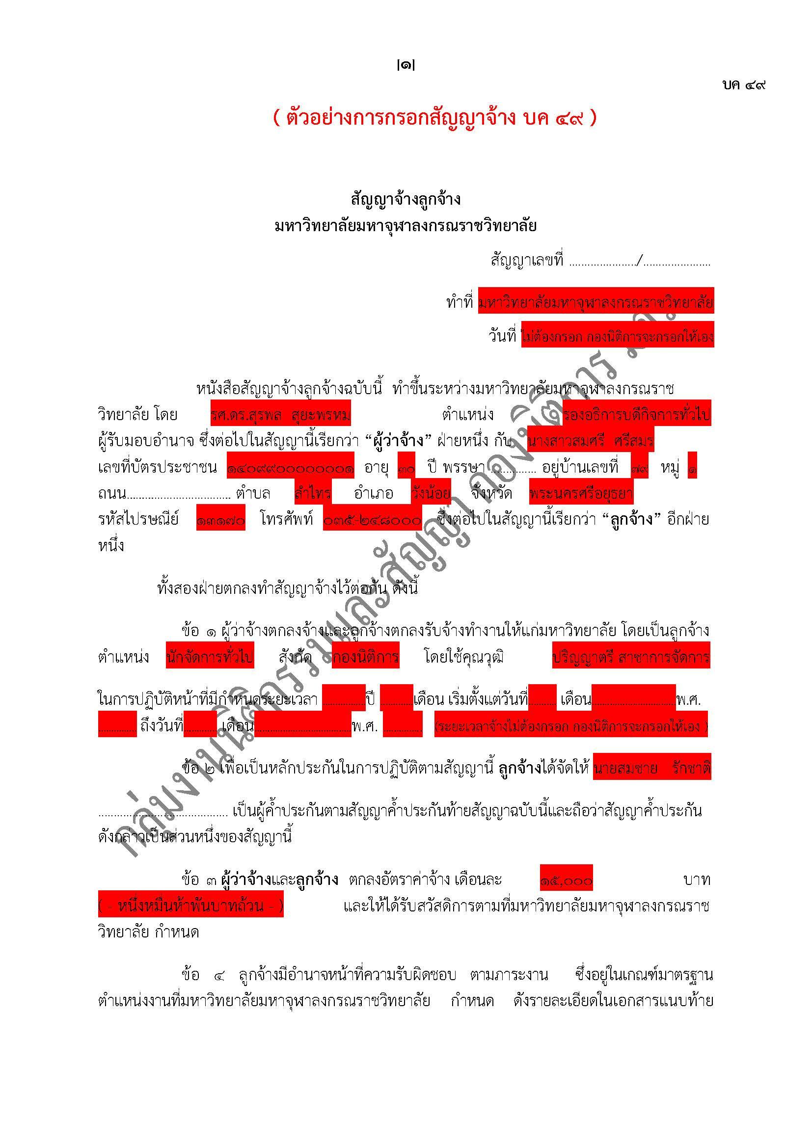 ตัวอย่างการกรอกสัญญาจ้างชั่วคราว บค 49_Page_1