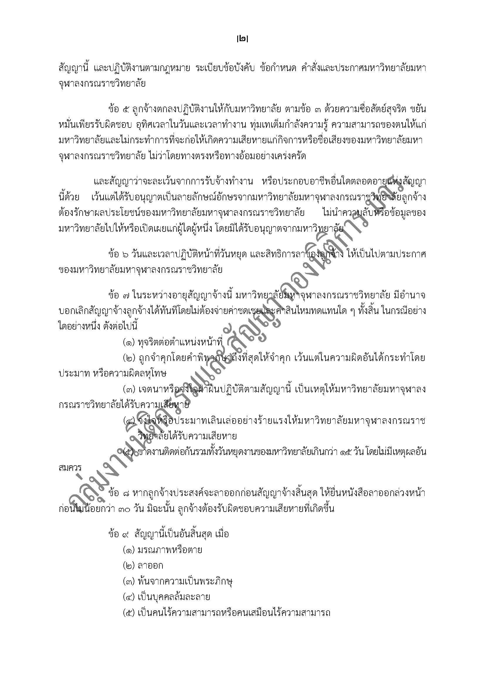 ตัวอย่างการกรอกสัญญาจ้างชั่วคราว บค 49_Page_2