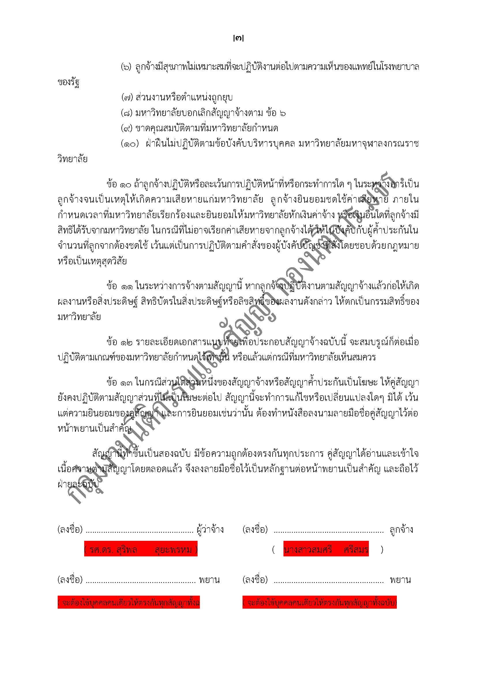 ตัวอย่างการกรอกสัญญาจ้างชั่วคราว บค 49_Page_3