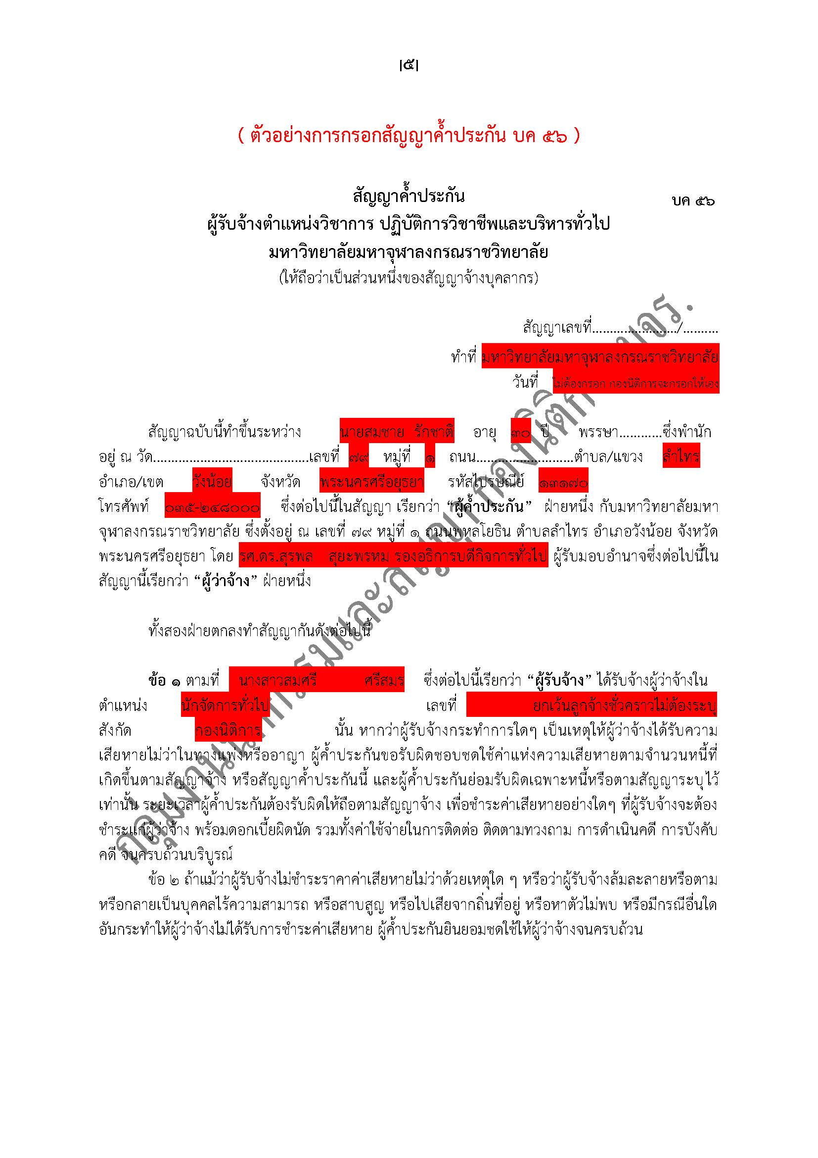 ตัวอย่างการกรอกสัญญาจ้างชั่วคราว บค 49_Page_5