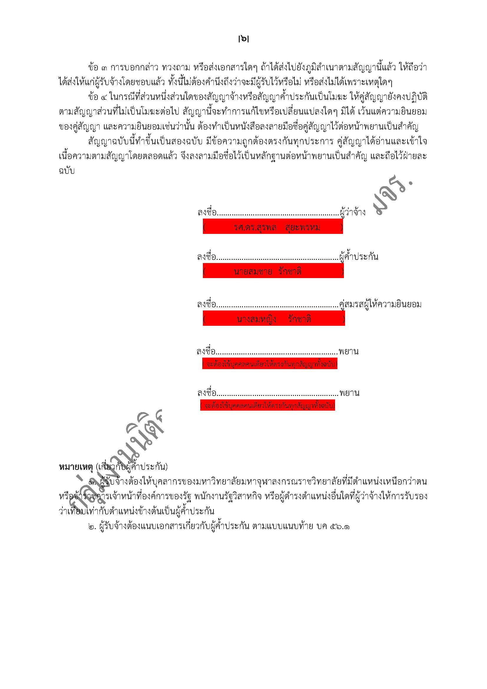 ตัวอย่างการกรอกสัญญาจ้างชั่วคราว บค 49_Page_6