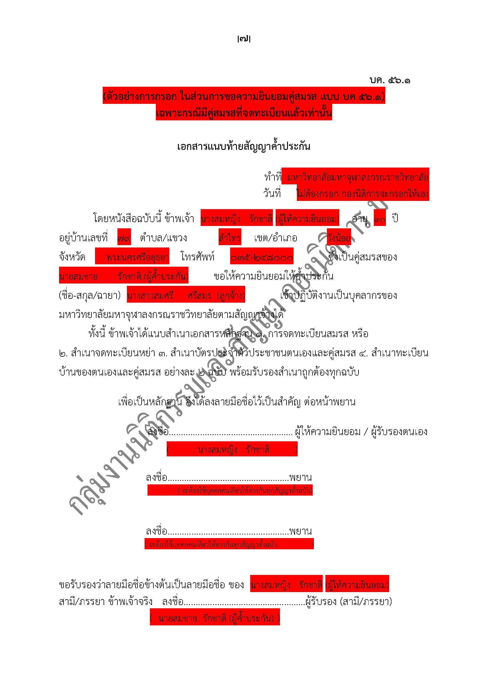 ตัวอย่างการกรอกสัญญาจ้างชั่วคราว บค 49_Page_7