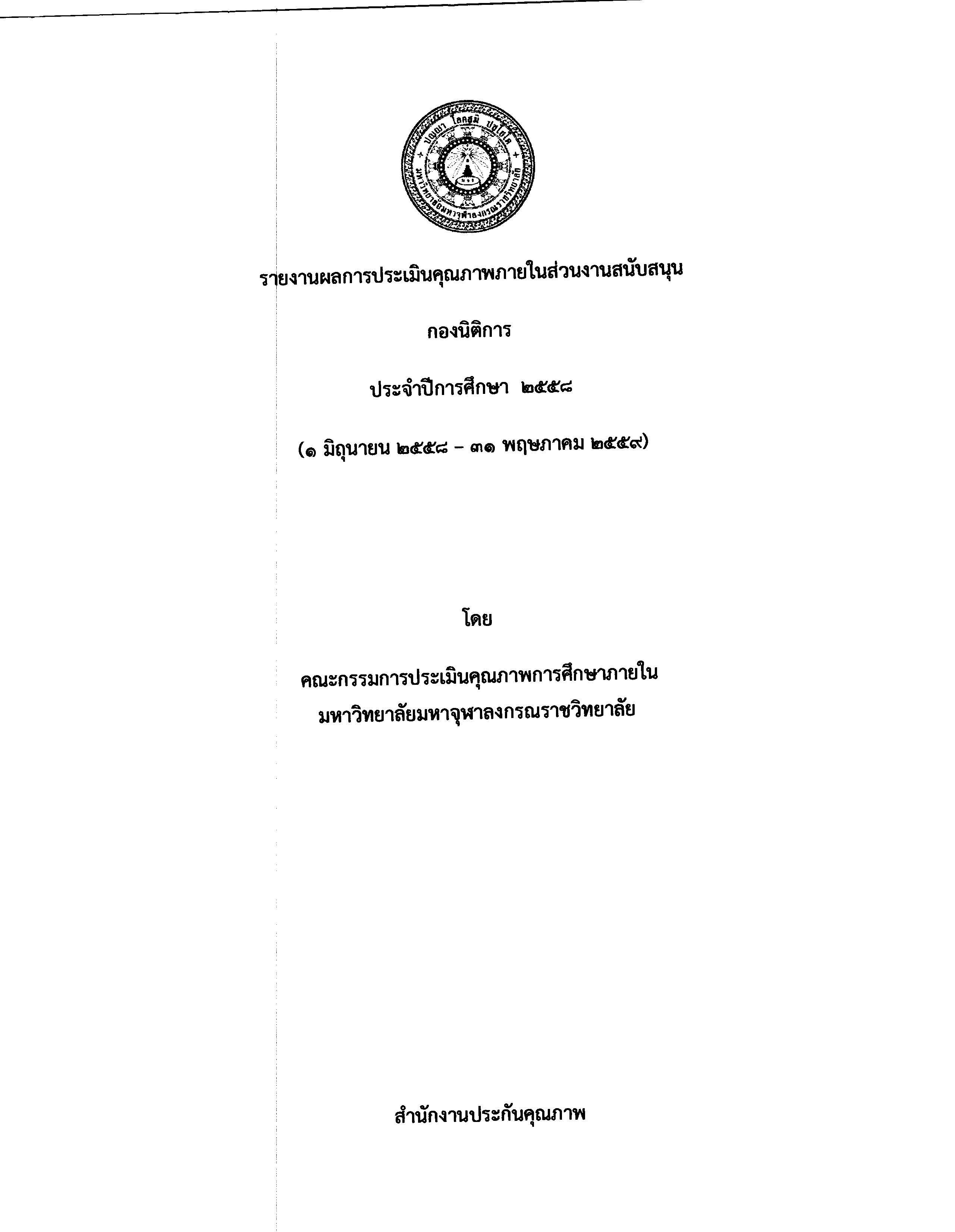 รายงานผลการประเมินคุณภาพภายในส่วนงานสนับสนุน_Page_02
