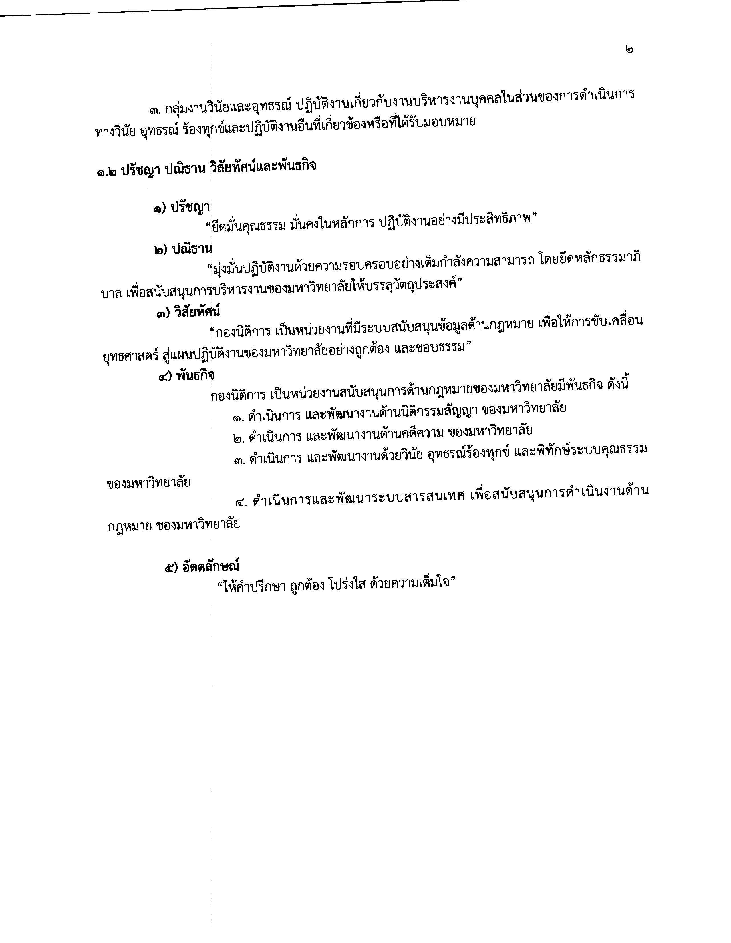 รายงานผลการประเมินคุณภาพภายในส่วนงานสนับสนุน_Page_05