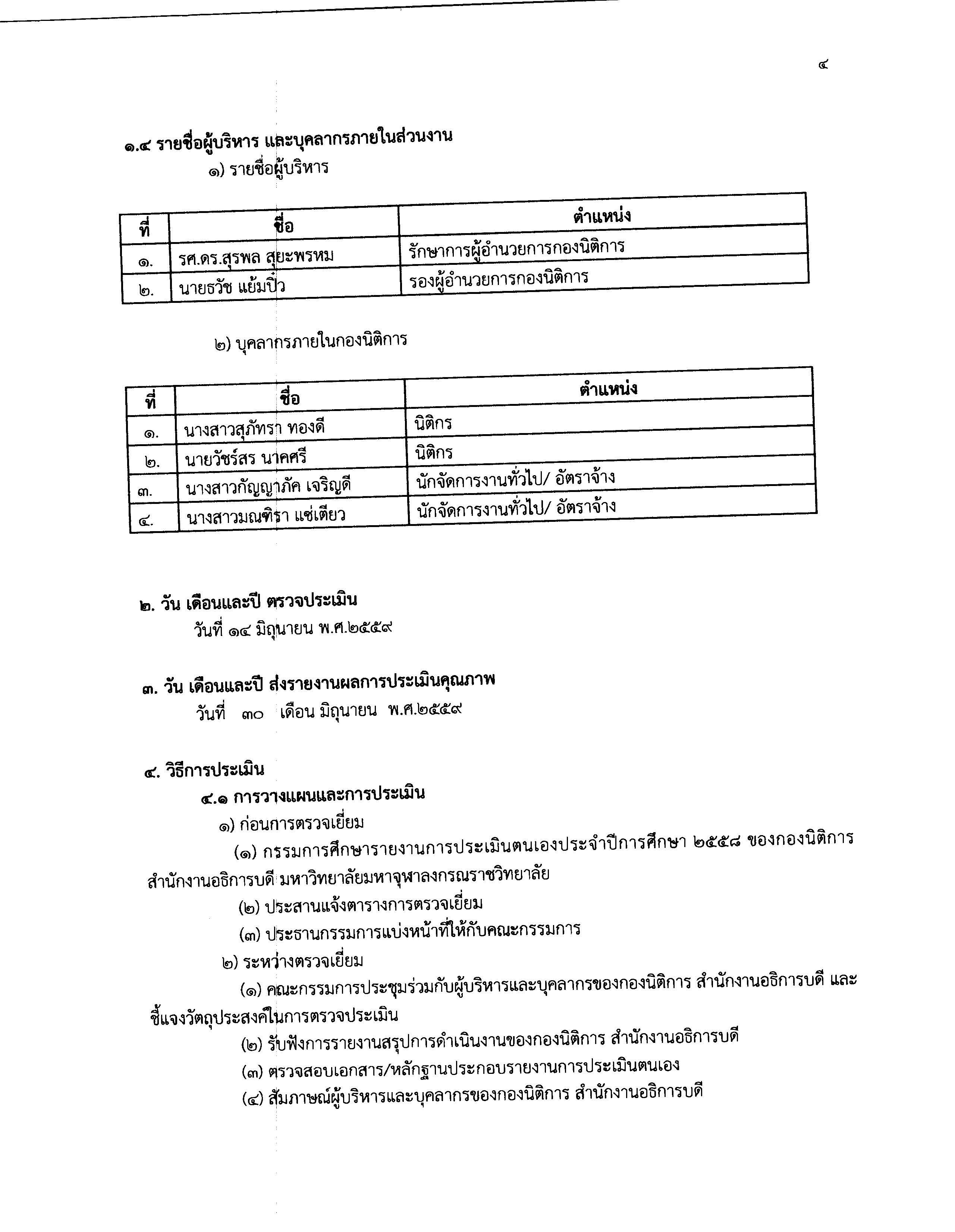 รายงานผลการประเมินคุณภาพภายในส่วนงานสนับสนุน_Page_07