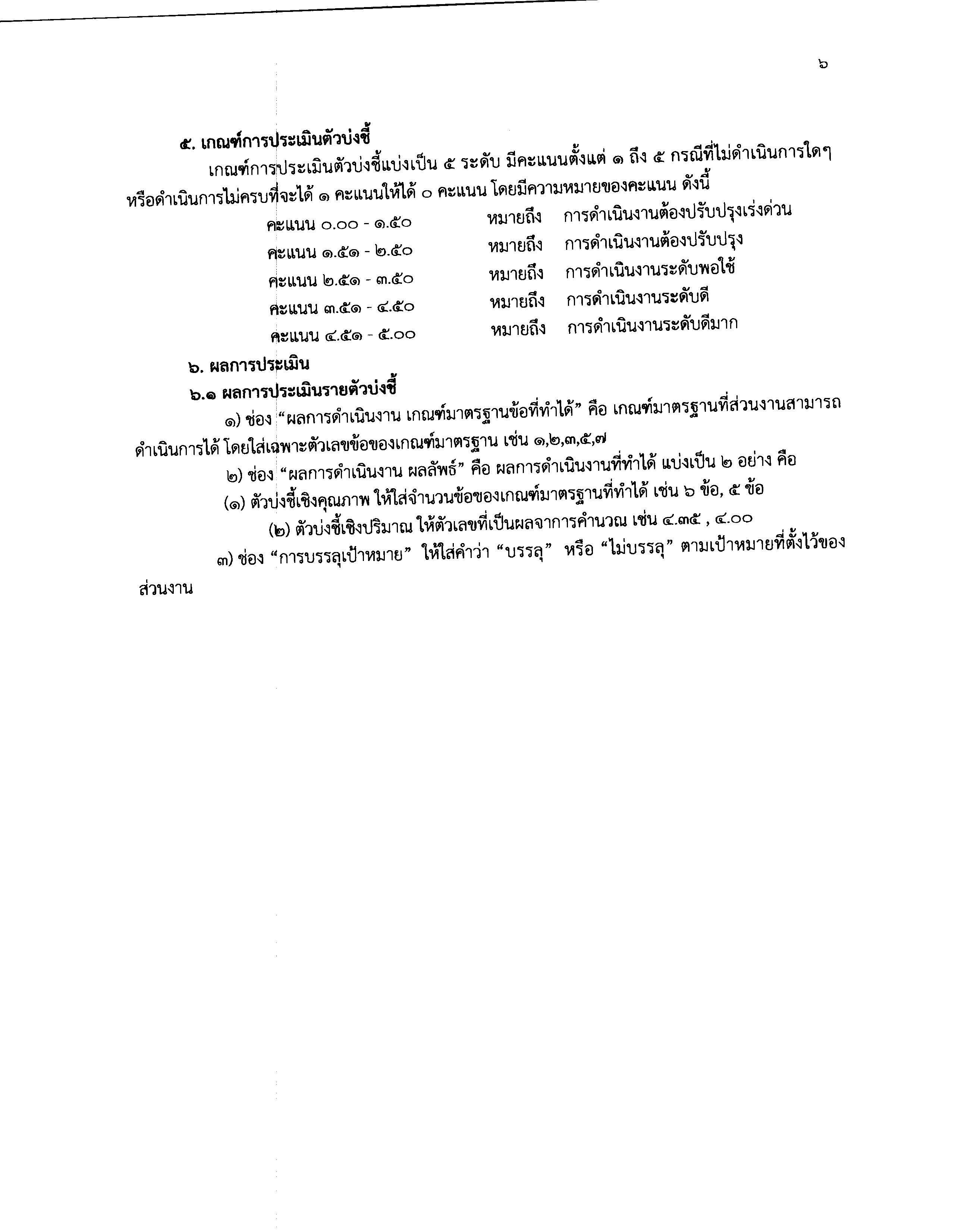 รายงานผลการประเมินคุณภาพภายในส่วนงานสนับสนุน_Page_09
