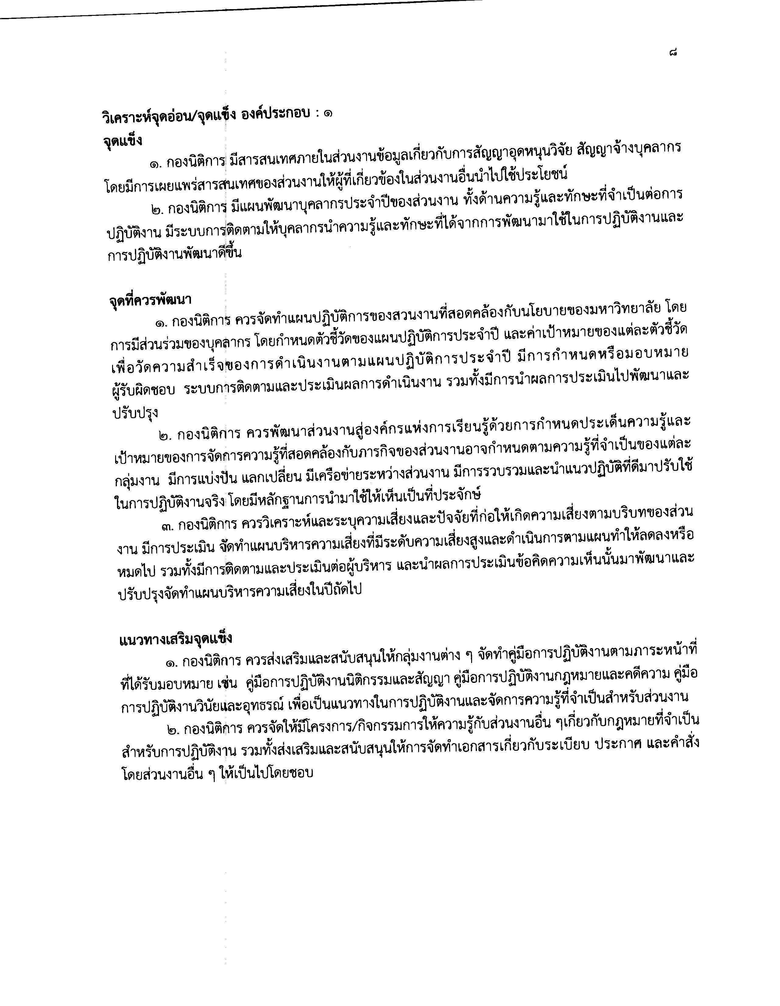 รายงานผลการประเมินคุณภาพภายในส่วนงานสนับสนุน_Page_11