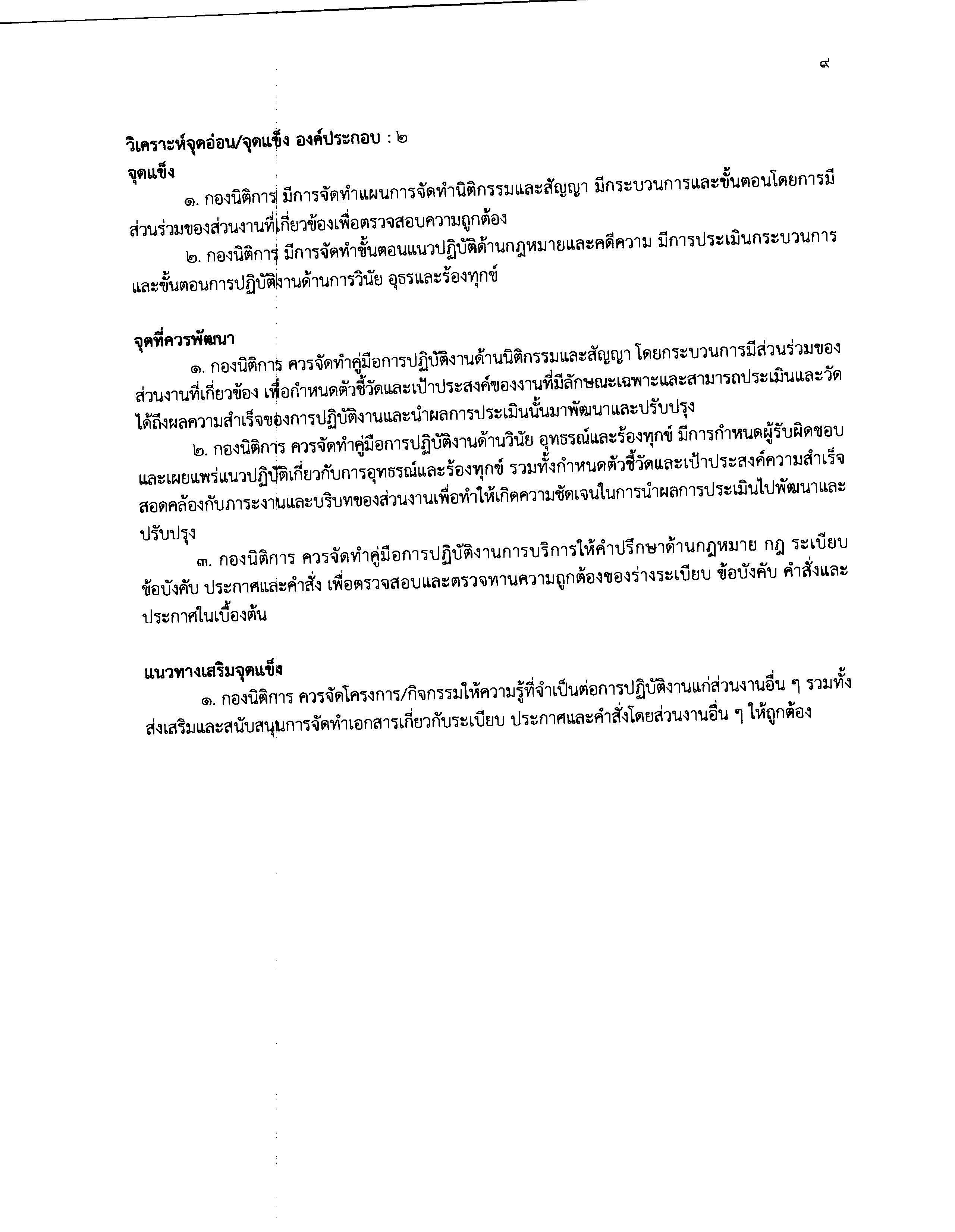 รายงานผลการประเมินคุณภาพภายในส่วนงานสนับสนุน_Page_12