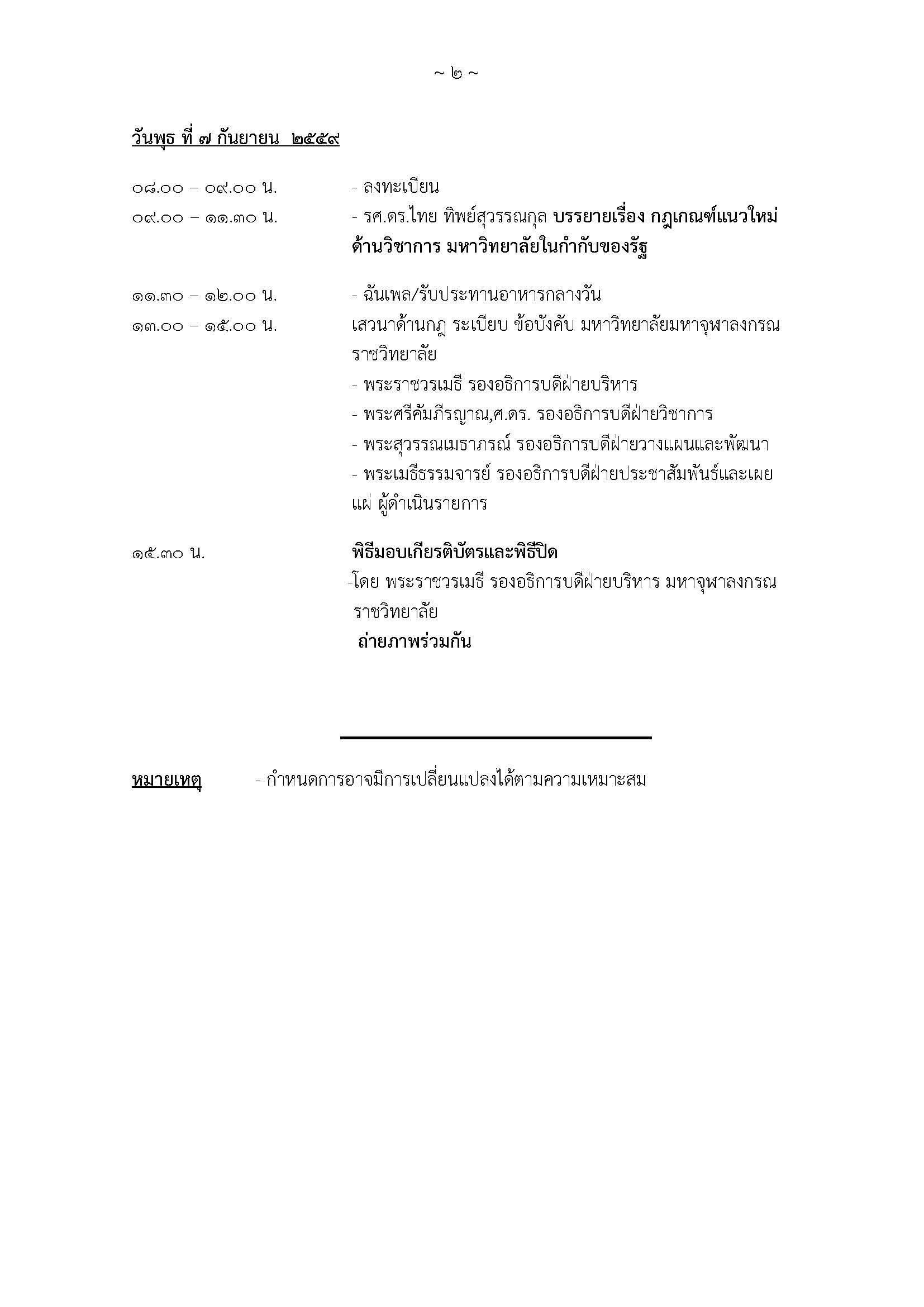 2-กำหนดการ..-1_Page_2