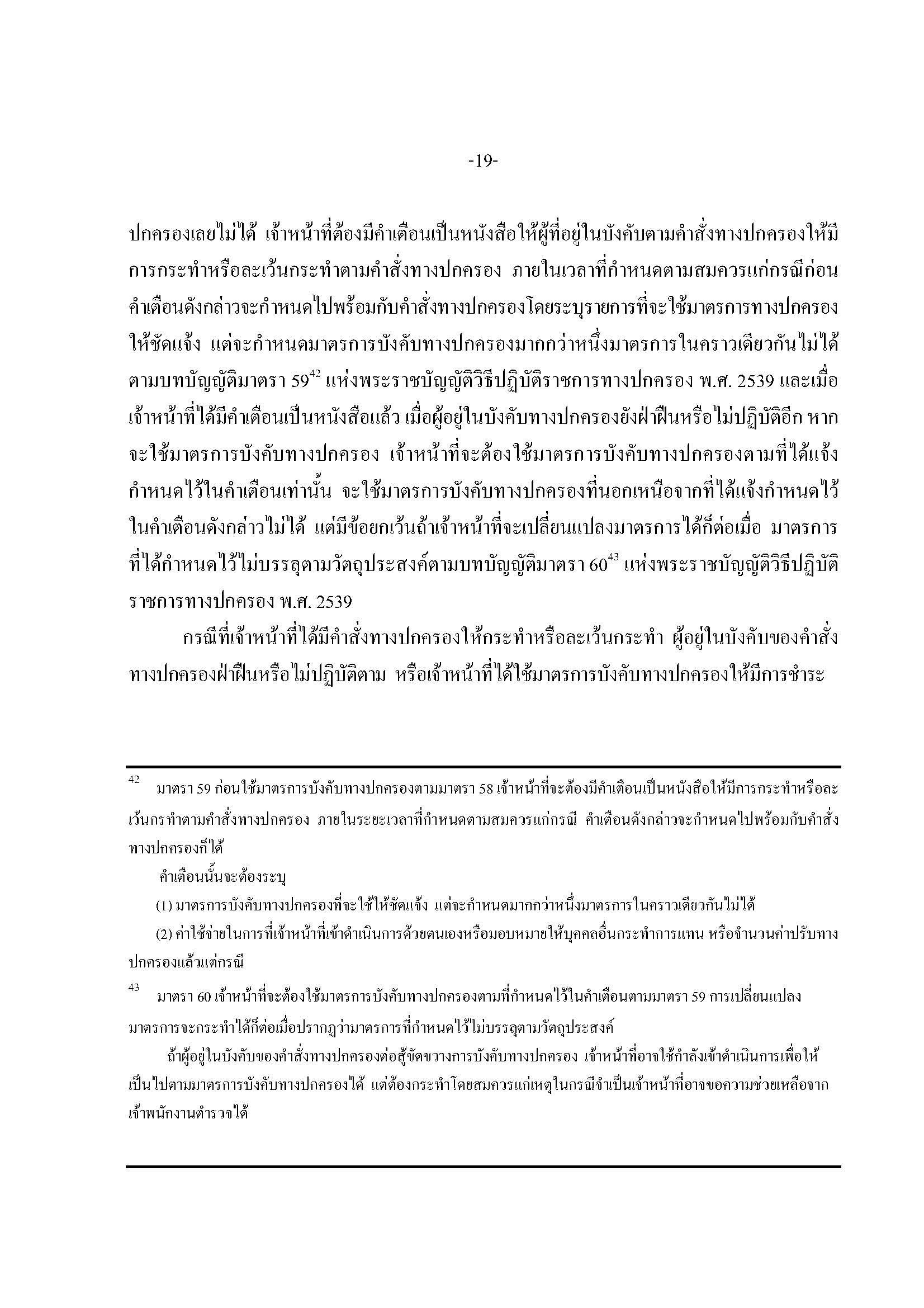 มาตราการบังคับทางปกครองให้ชำระเงิน_Page_19
